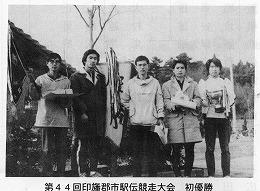 昭和49年初優勝