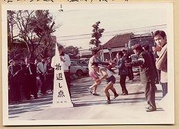 昭和48年