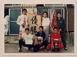 昭和54年6年ぶり2回目の優勝