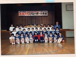昭和59年生沼スミエバレーボール教室