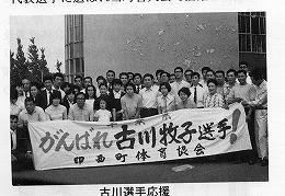 昭和47年日ソ親善バレーボール応援