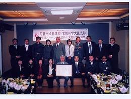 平成18年卓球連盟 文部科学大臣表彰